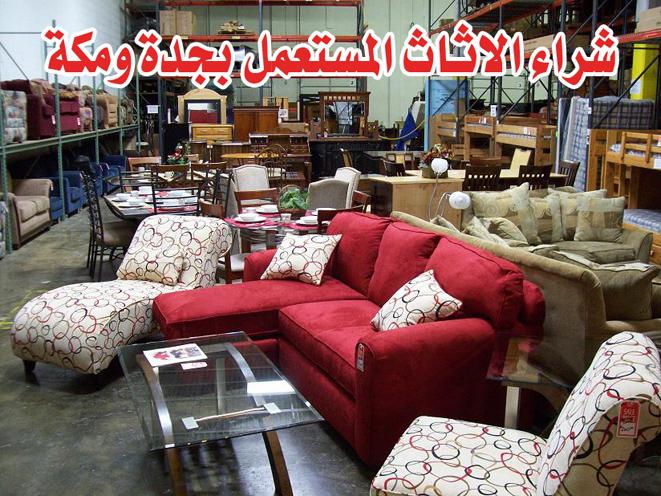 بالصور شراء الاثاث المستعمل بجدة , شركة شراء اثاث مستعمل فى جدة و مكة 5681