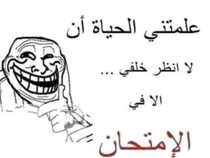 بالصور اجمل الصور المضحكة على الفيس بوك , اروع بوستات مضحكه جدا للفيس بوك 5698 10