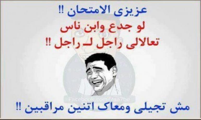 بالصور اجمل الصور المضحكة على الفيس بوك , اروع بوستات مضحكه جدا للفيس بوك 5698 5