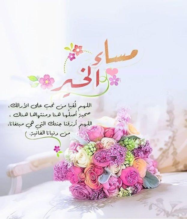 صورة بطاقات مساء الورد , بوستات مكتوب بها مساء الخير مع بعض الادعيه لاحبابكم 5708 1