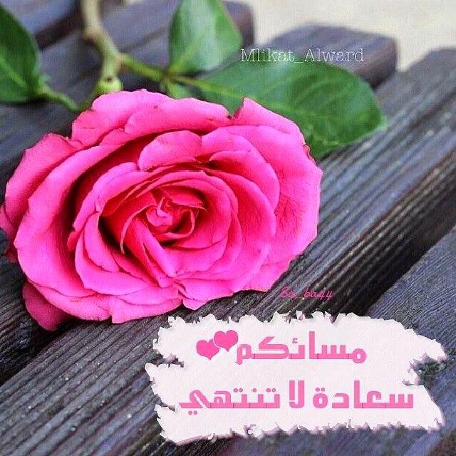 صورة بطاقات مساء الورد , بوستات مكتوب بها مساء الخير مع بعض الادعيه لاحبابكم 5708 10