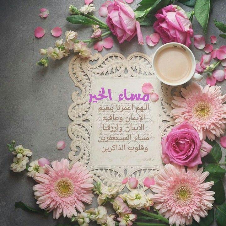 صورة بطاقات مساء الورد , بوستات مكتوب بها مساء الخير مع بعض الادعيه لاحبابكم 5708 2