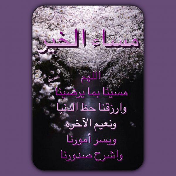 صورة بطاقات مساء الورد , بوستات مكتوب بها مساء الخير مع بعض الادعيه لاحبابكم 5708 7