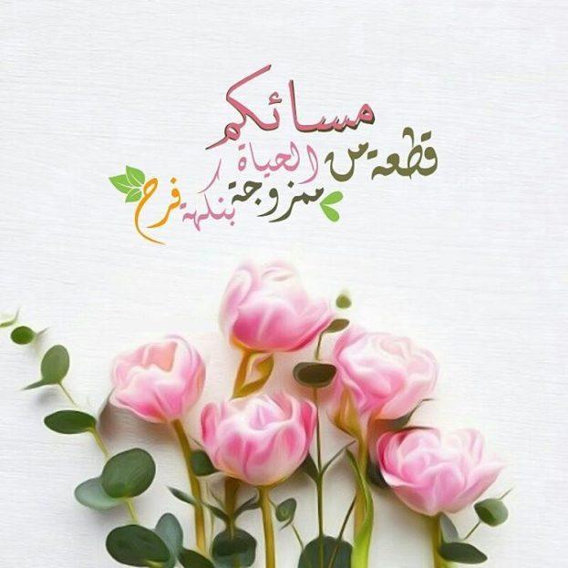 صورة بطاقات مساء الورد , بوستات مكتوب بها مساء الخير مع بعض الادعيه لاحبابكم 5708 8