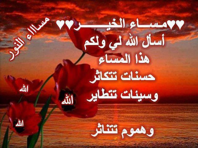 صورة بطاقات مساء الورد , بوستات مكتوب بها مساء الخير مع بعض الادعيه لاحبابكم 5708