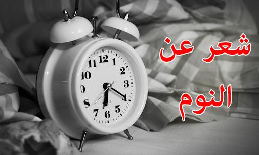 صورة شعر عن النوم , قصائد عربية عن النوم