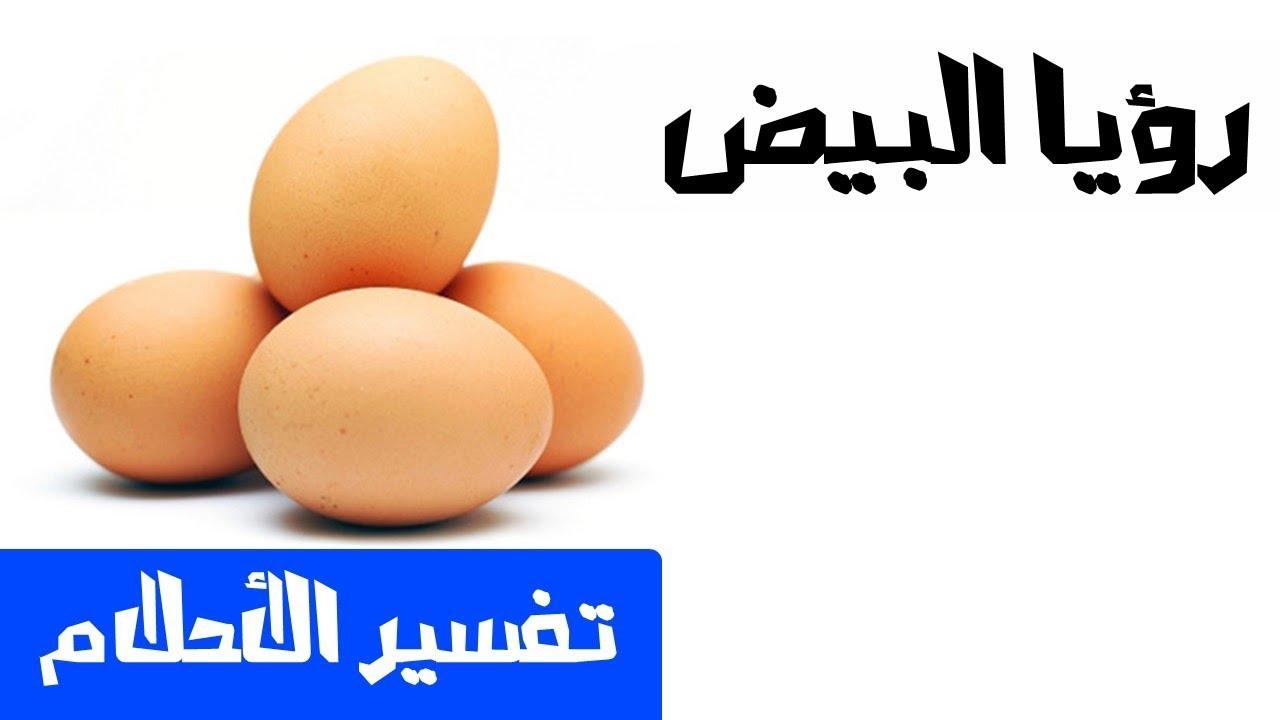 صور تفسير رؤية البيض في المنام للمتزوجة , البيض ورؤيته فى الحلم