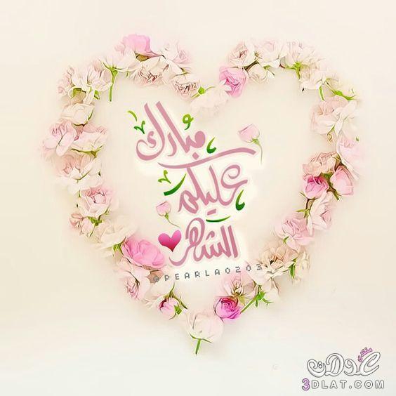 بالصور رسائل رمضان للحبيب , اجمل الرسائل الرمضانيه 106 1