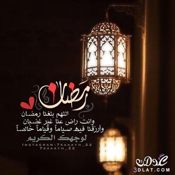 بالصور رسائل رمضان للحبيب , اجمل الرسائل الرمضانيه 106 3