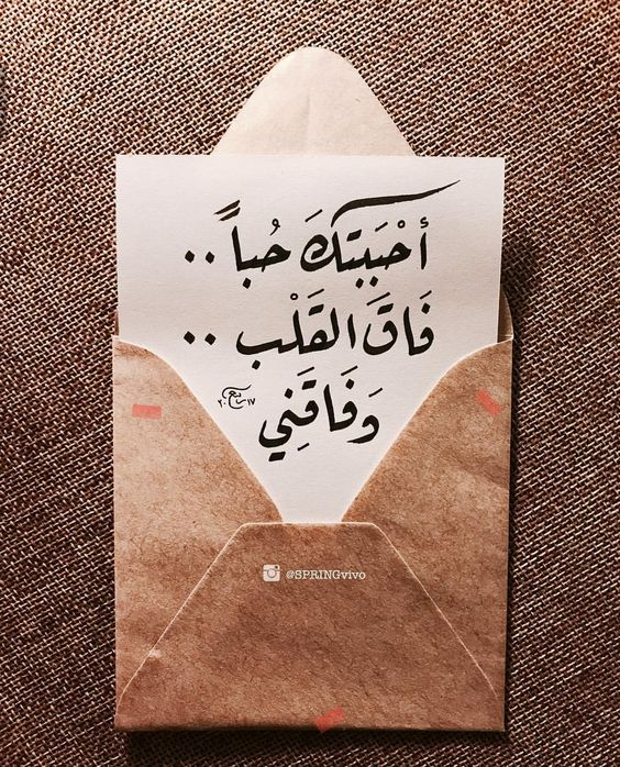 بالصور عبارات حب قصيره , اجمل الكلمات الجميلة والرومانسية 2019 119 2