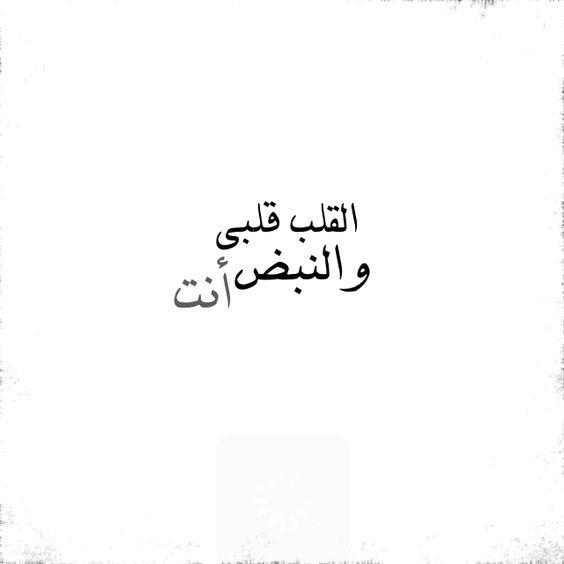 بالصور عبارات حب قصيره , اجمل الكلمات الجميلة والرومانسية 2019 119 3