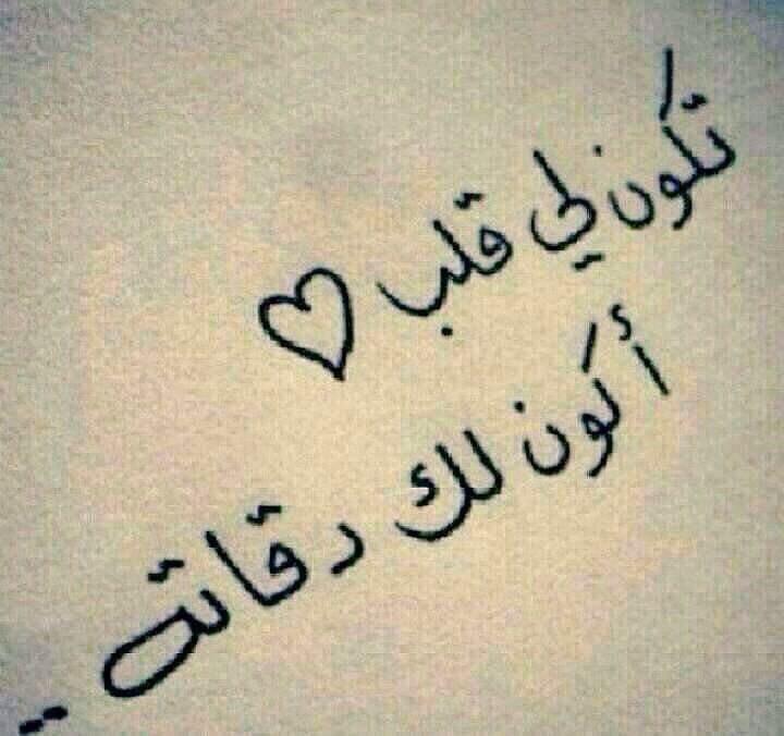 بالصور عبارات حب قصيره , اجمل الكلمات الجميلة والرومانسية 2019 119 5