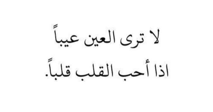 بالصور عبارات حب قصيره , اجمل الكلمات الجميلة والرومانسية 2019 119 6