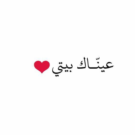بالصور عبارات حب قصيره , اجمل الكلمات الجميلة والرومانسية 2019 119 7