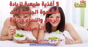بالصور اسباب زيادة الشهوة عند النساء , زيادة الرغبة الجنسية لدى النساء 1268 3 310x165