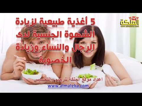 بالصور اسباب زيادة الشهوة عند النساء , زيادة الرغبة الجنسية لدى النساء 1268