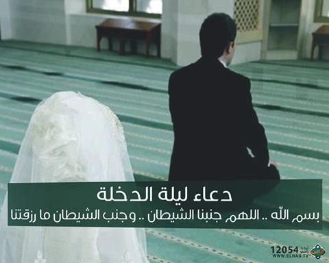 صورة دعاء ليلة الزواج , ما يجب دعائه ليله الزواج