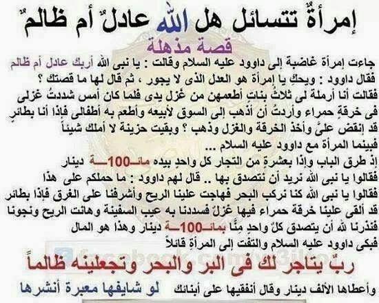 بالصور قصص اسلاميه , قصص اسلامية متنوعه 1293 1