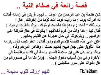 صورة قصص اسلاميه , قصص اسلامية متنوعه
