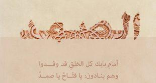 صورة ما معنى الصمد , تفسير كلمة الصمد التي ذكرت في القراءن