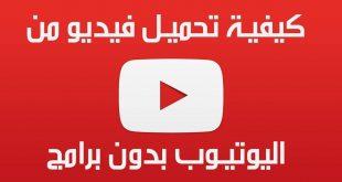بالصور تحميل فيديو من اليوتيوب , طريقه تحميل فديو من اليوتيوب 1307 3 310x165
