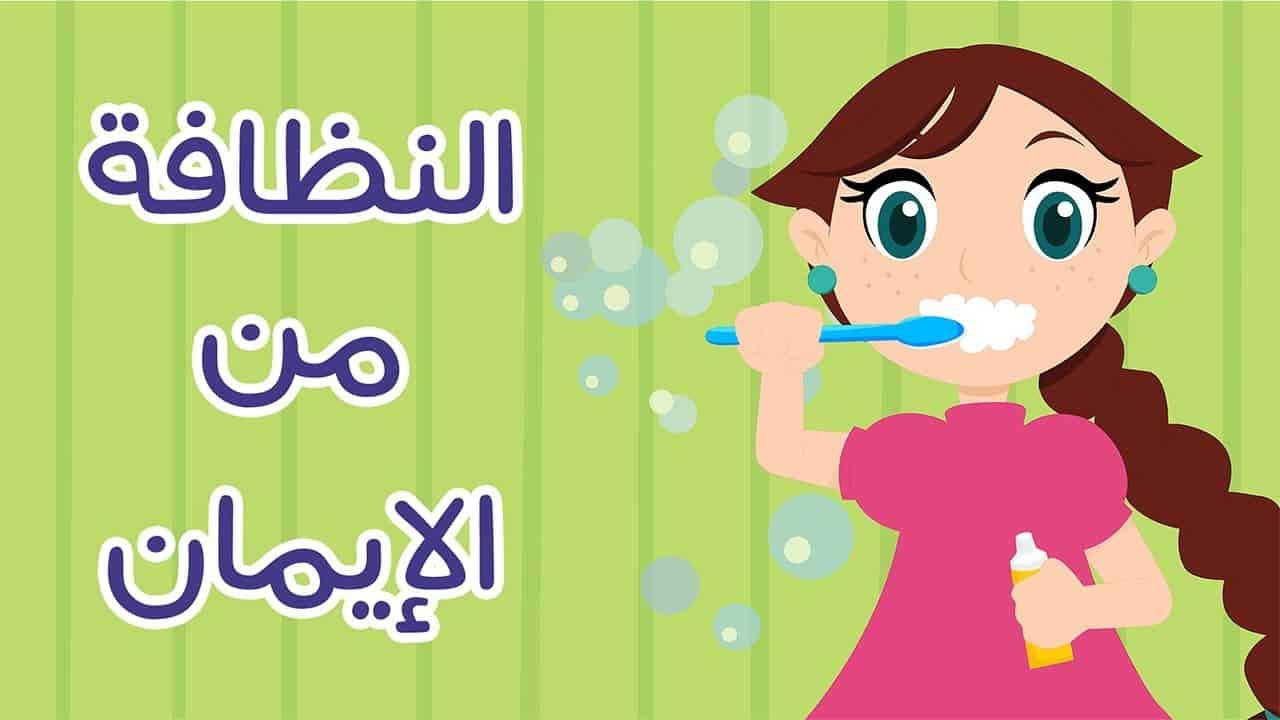 صورة تعبير عن النظافة , موضوع تعبير عن النظافه في الاسلام 186 1