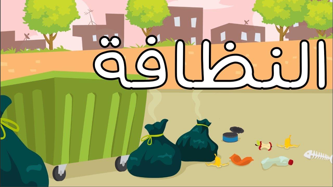 صورة تعبير عن النظافة , موضوع تعبير عن النظافه في الاسلام 186