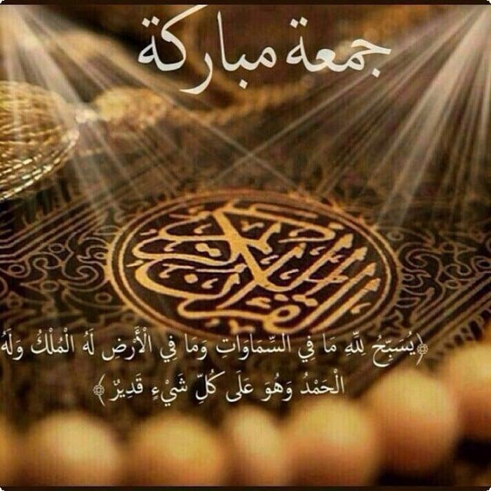 صورة صور ليله الجمعه , اجمل الكلمات الدينيه في يوم الجمعه
