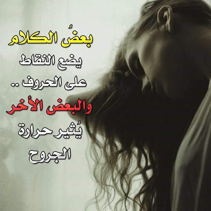 بالصور كلمات حزينه قصيره , عبارات للفيس بوك عن الحزن والوجع 234 2