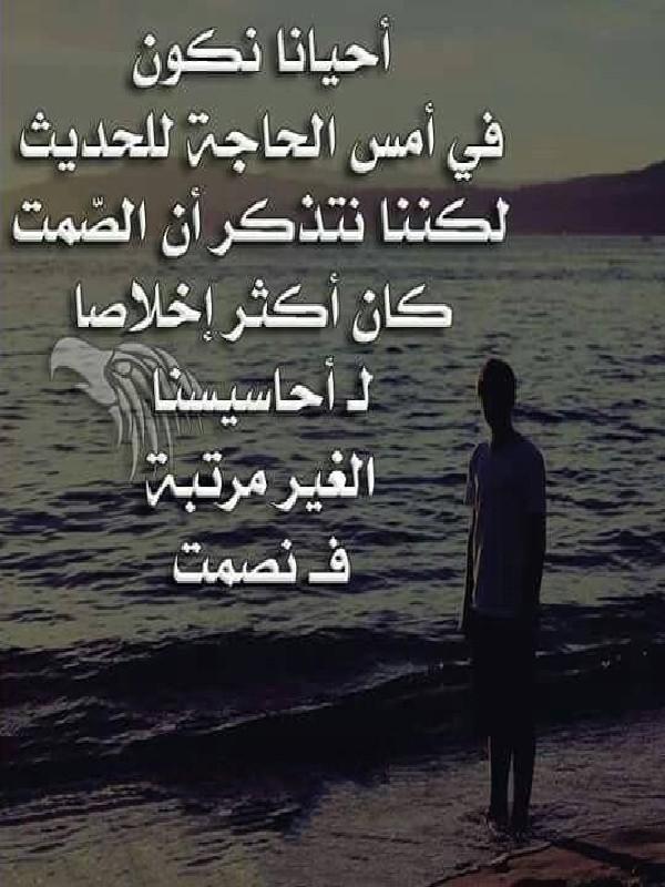 بالصور كلمات حزينه قصيره , عبارات للفيس بوك عن الحزن والوجع 234 3