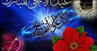 صور تهنئة عيد الاضحى , اجمل بطاقات وكلمات التهنئه بعيد الاضحى المبارك