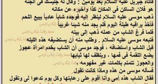 بالصور قصص وعبر اسلامية , تعرف على سماحة الدين ورقيه من هذه القصص الدينية 267 3 310x165