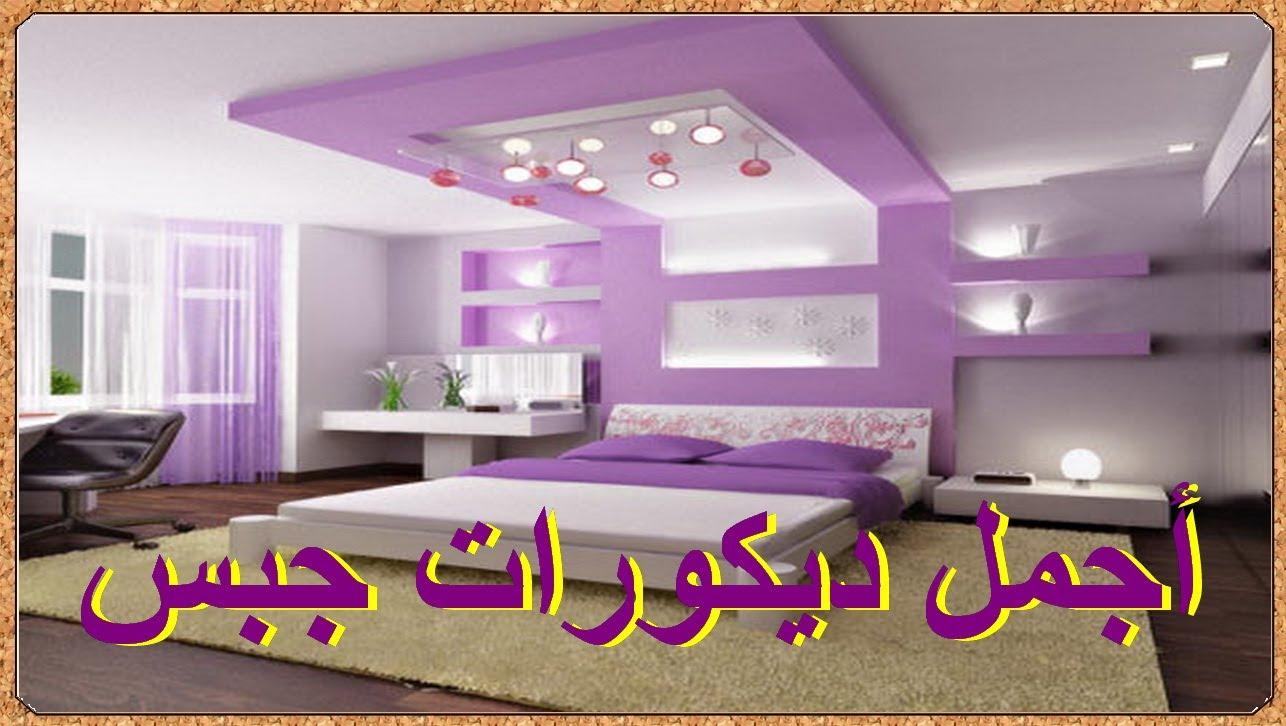 بالصور ديكورات جبس غرف نوم ناعمه , اجمل ديكور من الجبس لغرف النوم 2749 7