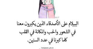 اجمل كلام عن الصديق , كلمات وجمل جميلة للاصدقاء