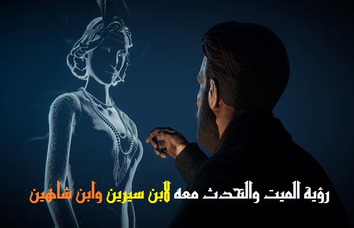 صورة رؤية الميت في المنام يتكلم , تفسير حلم روية الميت يتحدث