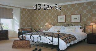 بالصور ورق جدران لغرف النوم , اجمل واروع روسمات لورق الحائط 3011 12 310x165