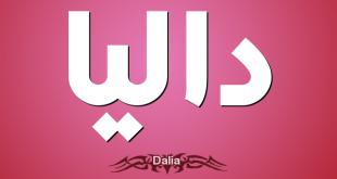 معنى اسم داليا , صفات ومعنى لاسم داليا