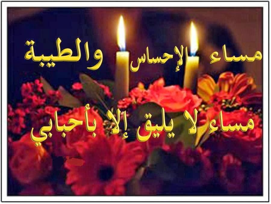 صورة رسائل مساء الخير , صور ورسائل لتحية مساء الخير