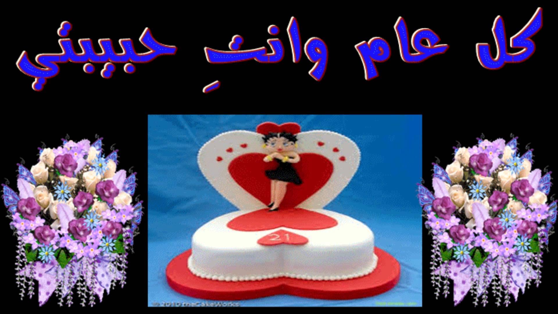 صور عيد ميلاد حبيبي احلى واجمل الصور لاعياد الميلاد للحبيب رمزيات