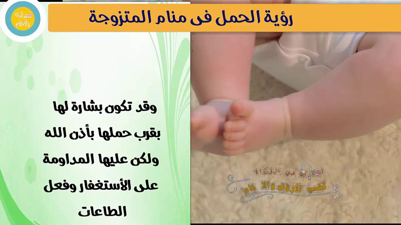 بالصور تفسير حلم الحمل للمتزوجة , رؤيه الحمل للمراه في المنام 3068 1