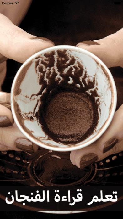 بالصور رموز الفنجان , تعلم طريقة قراءة الفنجان