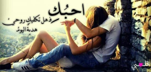 بالصور كلام حب للحبيبة , كلمات رومانسية وحب للحبيبة 328 12