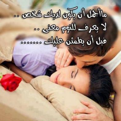 بالصور كلام حب للحبيبة , كلمات رومانسية وحب للحبيبة 328