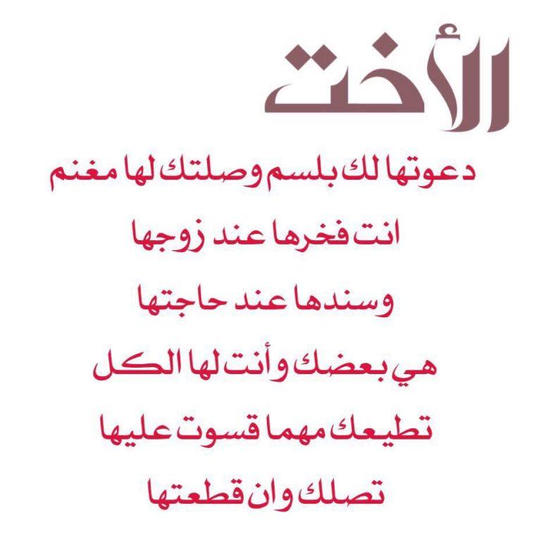 بالصور خواطر عن الاخت , كلمات جميلة في حب الاخت 329 10