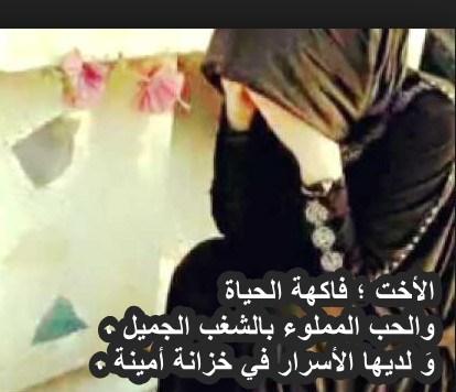 بالصور خواطر عن الاخت , كلمات جميلة في حب الاخت 329 2