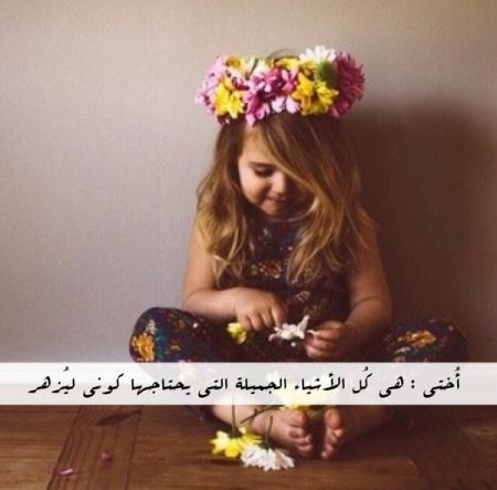 بالصور خواطر عن الاخت , كلمات جميلة في حب الاخت 329 5
