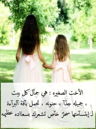 بالصور خواطر عن الاخت , كلمات جميلة في حب الاخت 329 6