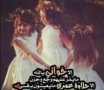 صورة خواطر عن الاخت , كلمات جميلة في حب الاخت