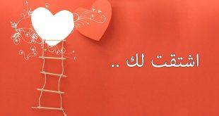 صورة رسائل الحب قصيرة , مسجات جديدة كلها حب 2019
