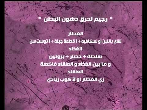 صورة رجيم البطن , طريقة للتخلص من دهون البطن في اسبوع 342 2